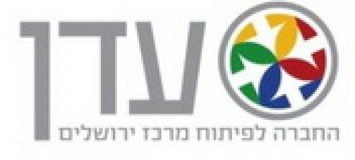 סקר קרקע לפני בנייה בשיתוף חברת עדן לפיתוח ירושלים